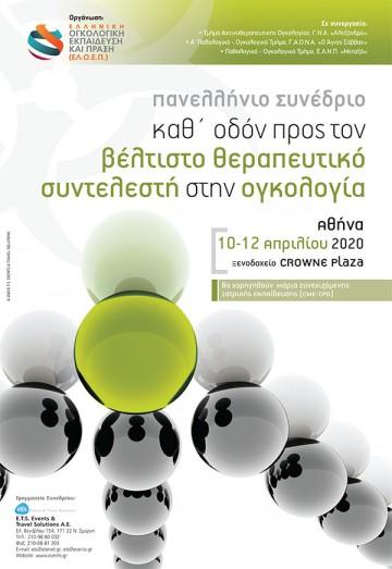 Πανελλήνιο Συνέδριο Καθ' οδόν προς τον βέλτιστο θεραπευτικό συντελεστή στην ογκολογία