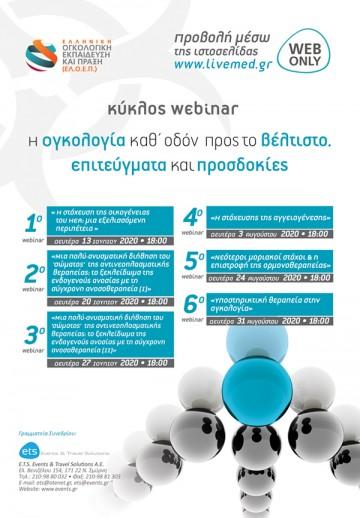 Κύκλος webinar: Η ογκολογία καθ' οδόν προς το βέλτιστο. Επιτεύγματα και προσδοκίες.nt