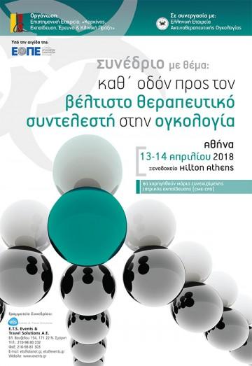 Συνέδριο με θέμα: καθ' οδόν προς τον βέλτιστο θεραπευτικό συντελεστή στην ογκολογία