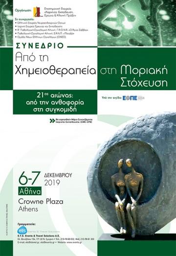 Συνέδριο «Από τη Χημειοθεραπεία στη Μοριακή Στόχευση. 21ος αιώνας: από την ανθοφορία στη συγκομιδή»